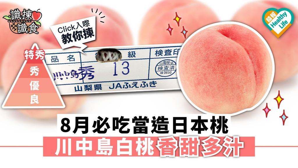 【識揀識食】8月必吃當造日本桃 川中島白桃香甜多汁