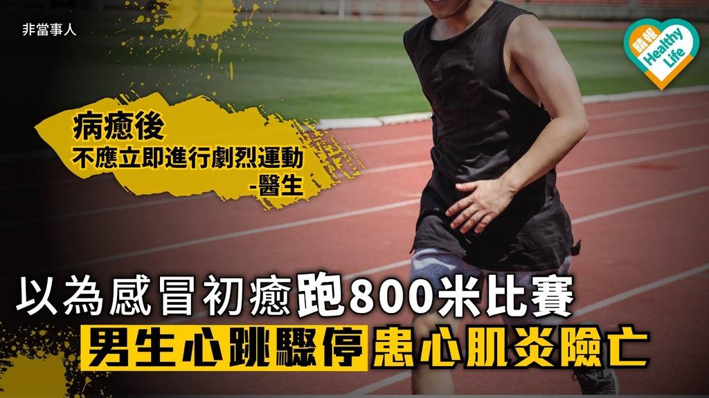 以為感冒初癒跑800米比賽 男生心跳驟停患心肌炎險亡【附醫生解說】