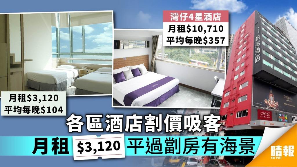【平價酒店】各區酒店割價吸客 月租$3,120平過劏房有海景