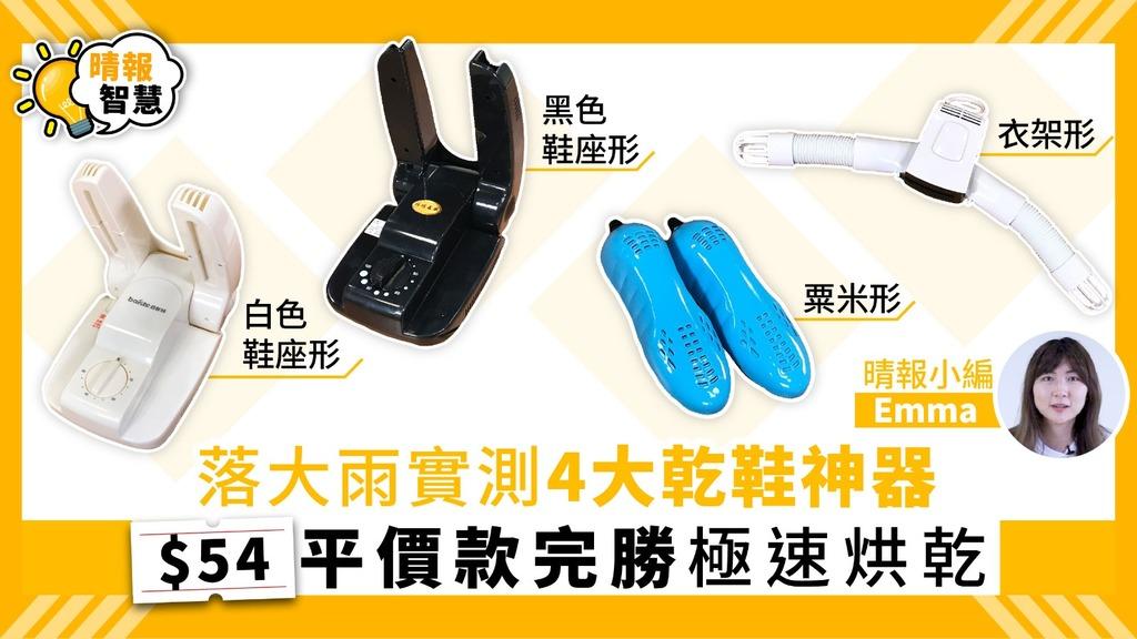 【Smart Tips.有片睇】落大雨實測4大乾鞋神器表現 $54平價款45分鐘令布鞋乾透