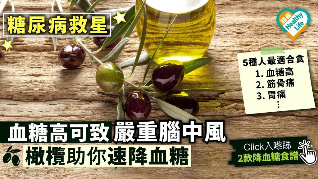 【糖尿病救星】血糖高可致嚴重腦中風 橄欖助你速降血糖 內附2款降血糖食譜