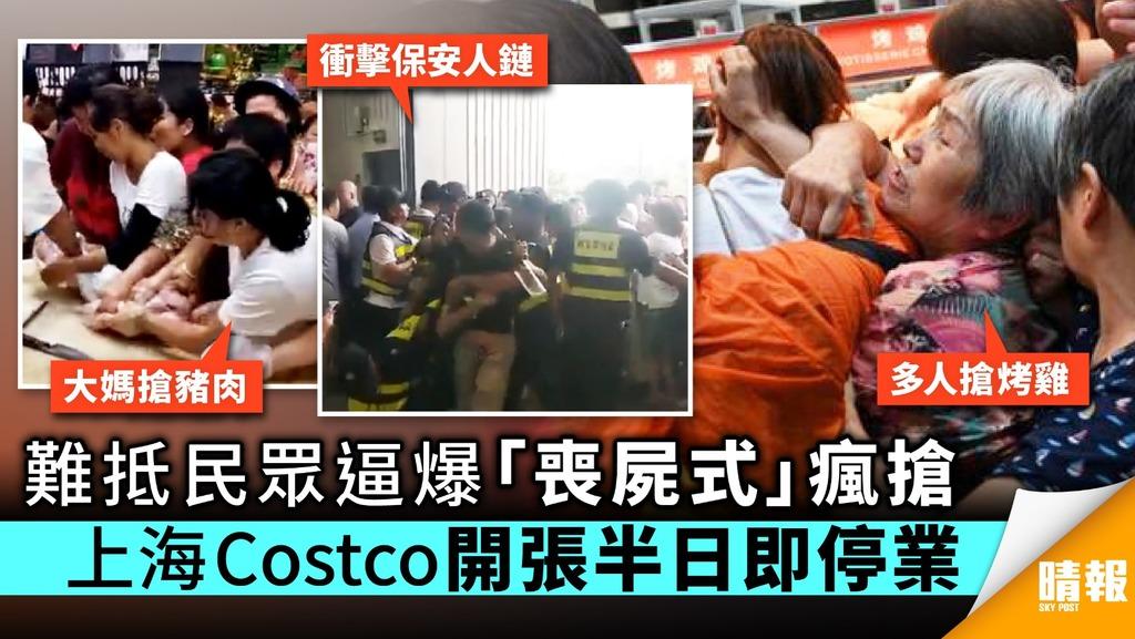 難抵民眾逼爆「喪屍式」瘋搶 上海Costco開張半日即停業