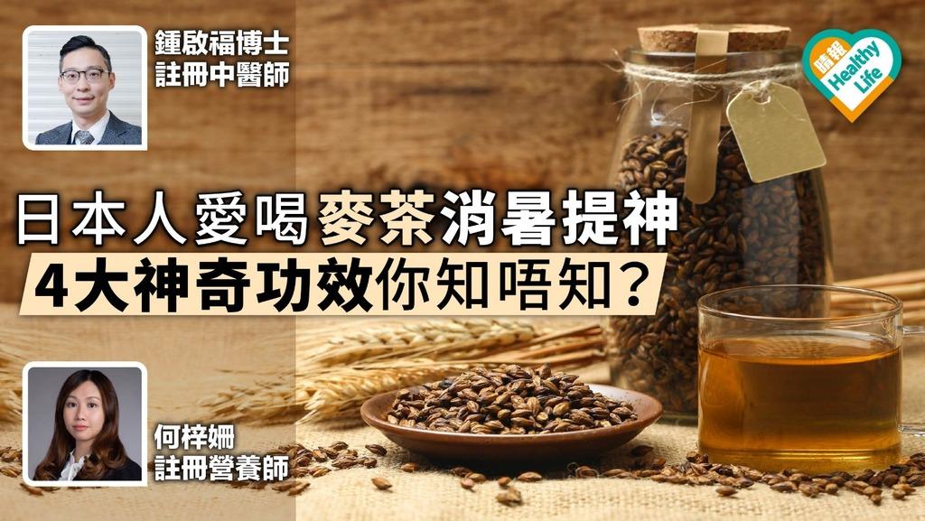 日本人愛喝麥茶消暑提神 4大神奇功效你知唔知?