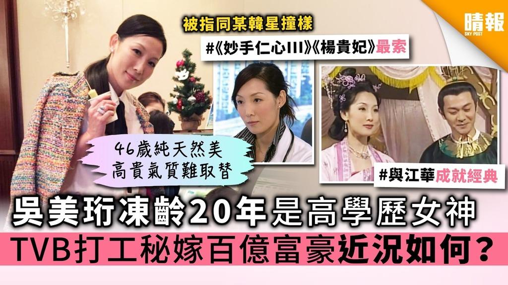 吳美珩凍齡20年是高學歷女神 TVB打工秘嫁百億富豪 近況如何?