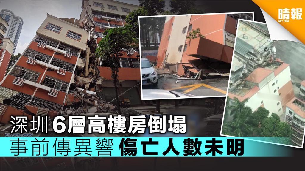 深圳6層高樓房倒塌 事件曾有異響傷亡人數未明