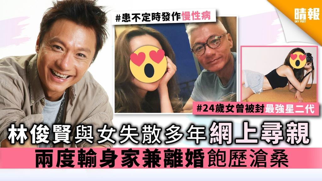 【多圖】林俊賢與女失散多年網上尋親 兩度輸身家兼離婚飽歷滄桑