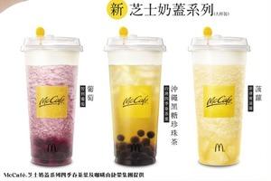 【麥當勞新品】McCafé新推出3款新口味芝士奶蓋!脆雞珍寶套餐亦全新登場
