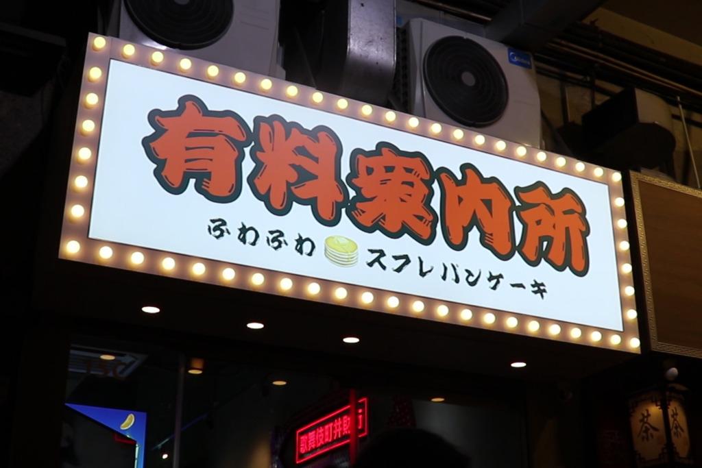 【屯門美食】屯門新開歌舞伎町日式甜品店有料案內所  珍珠奶茶/Oreo梳乎厘班戟/麻糬窩夫