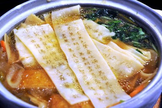 【日本美食】日本關東「佛系」闊條手打麵條  麵條印上《心經》經文舒解罪孽深重之人