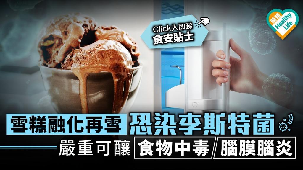 雪糕融化再冷藏恐染李斯特菌 嚴重可釀食物中毒腦膜腦炎