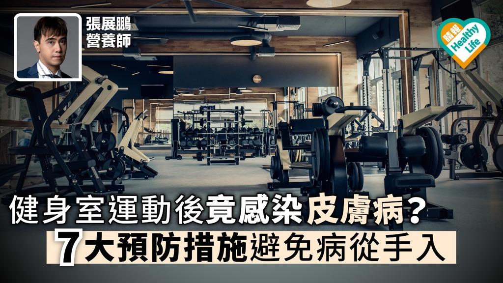 健身室運動後竟感染皮膚病? 7大預防措施避免病從手入