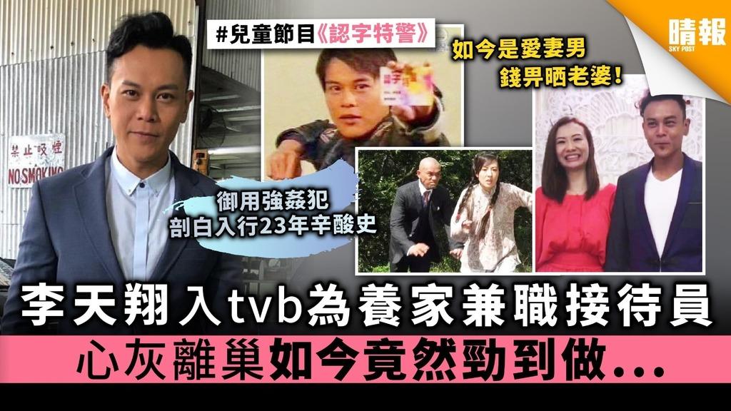 李天翔入TVB為養家兼職接待員 「認字特警」心灰離巢如今竟然勁到做...