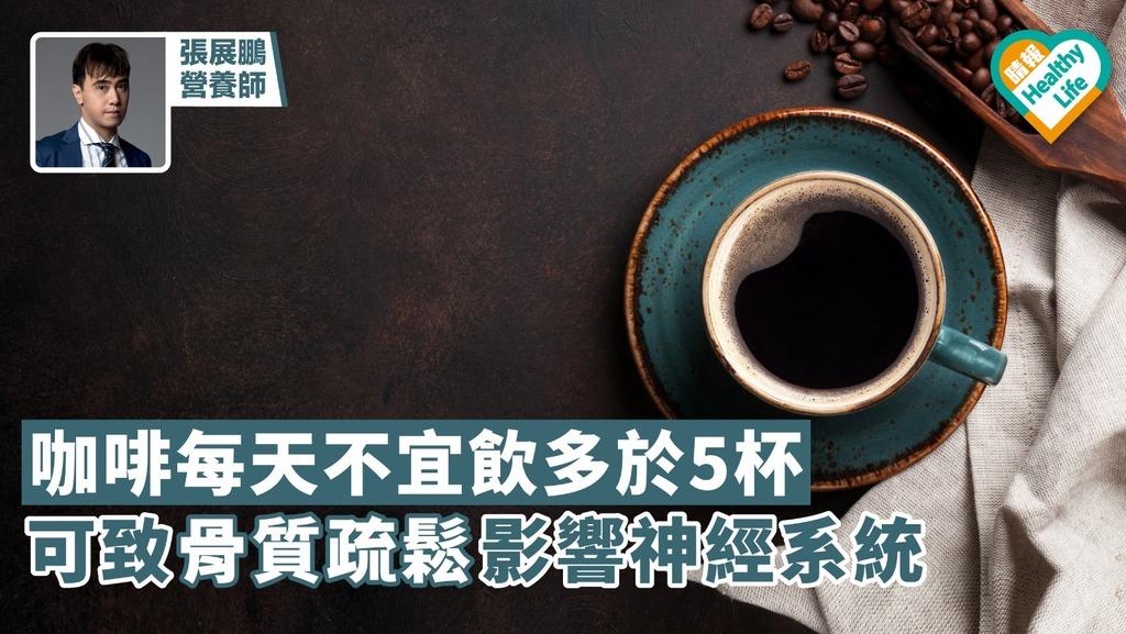 咖啡每天不宜飲多於5杯 可致骨質疏鬆影響神經系統