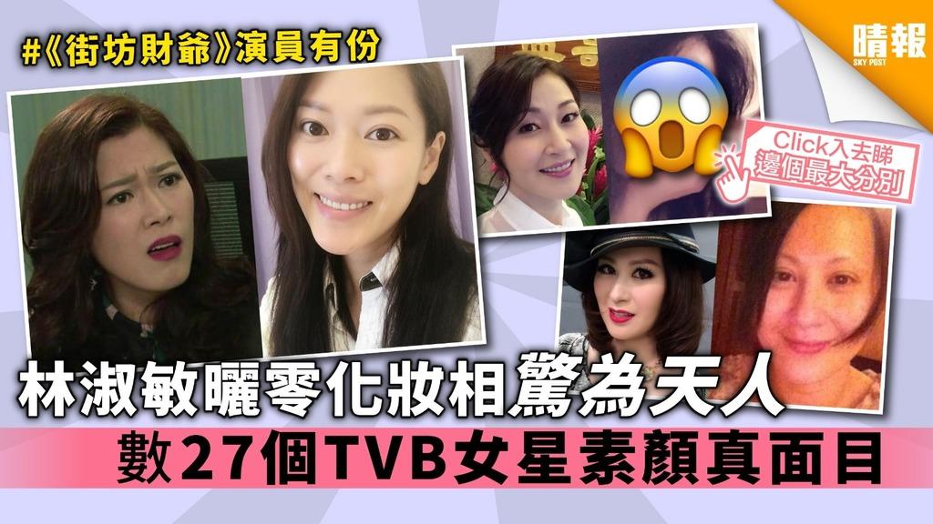 《愛回家》林淑敏曬獨家零化妝相驚為天人 數27個TVB女星素顏真面目