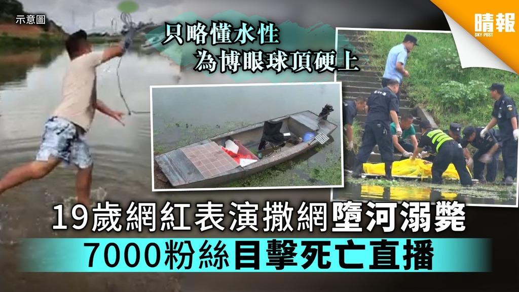 19歲網紅表演撒網墮海溺斃 7000粉絲目擊死亡直播