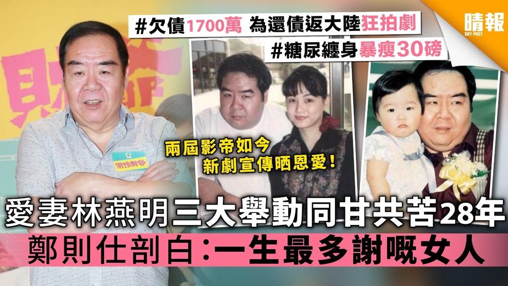 【街坊財爺】愛妻林燕明三大舉動同甘共苦28年 鄭則仕剖白:一生最多謝嘅女人