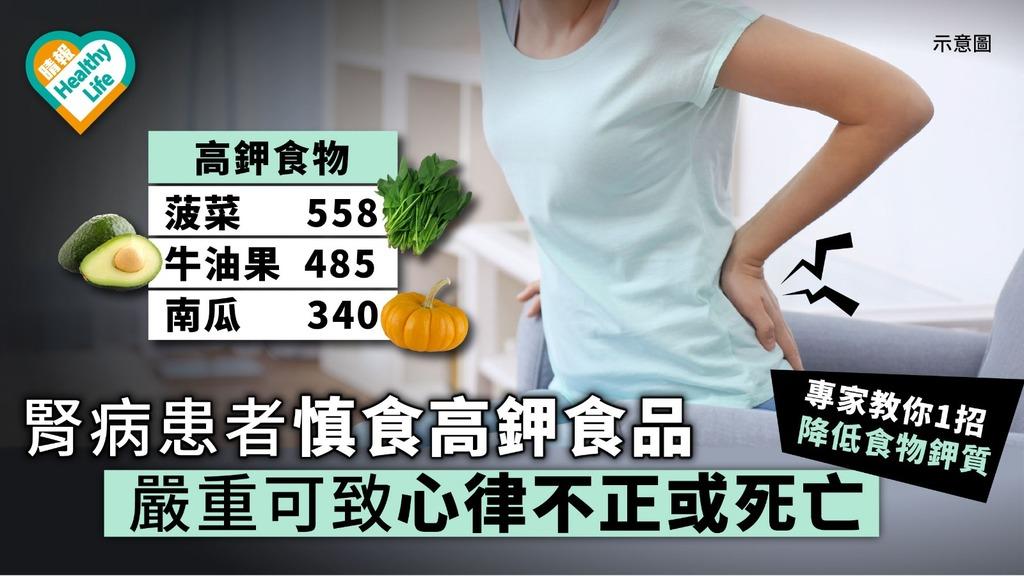 腎病患者不宜多吃高鉀食品 嚴重可致心臟停頓或死亡