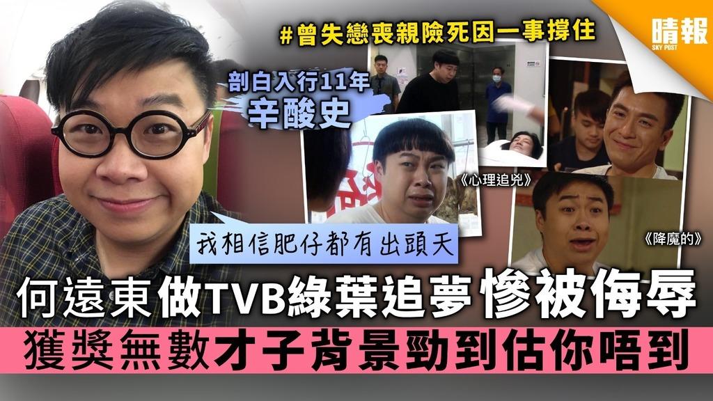 何遠東做TVB綠葉追夢慘被侮辱 獲獎無數 才子背景勁到估你唔到