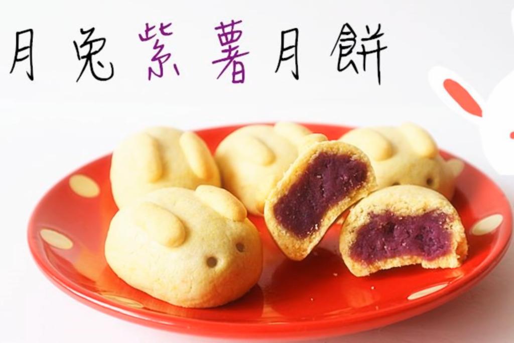 【月餅食譜】自家製健康月餅迎中秋!  月兔造型紫薯月餅