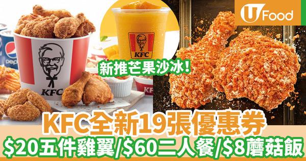 【KFC優惠】KFC新推芒果沙冰樂 9月19張優惠券同步登場