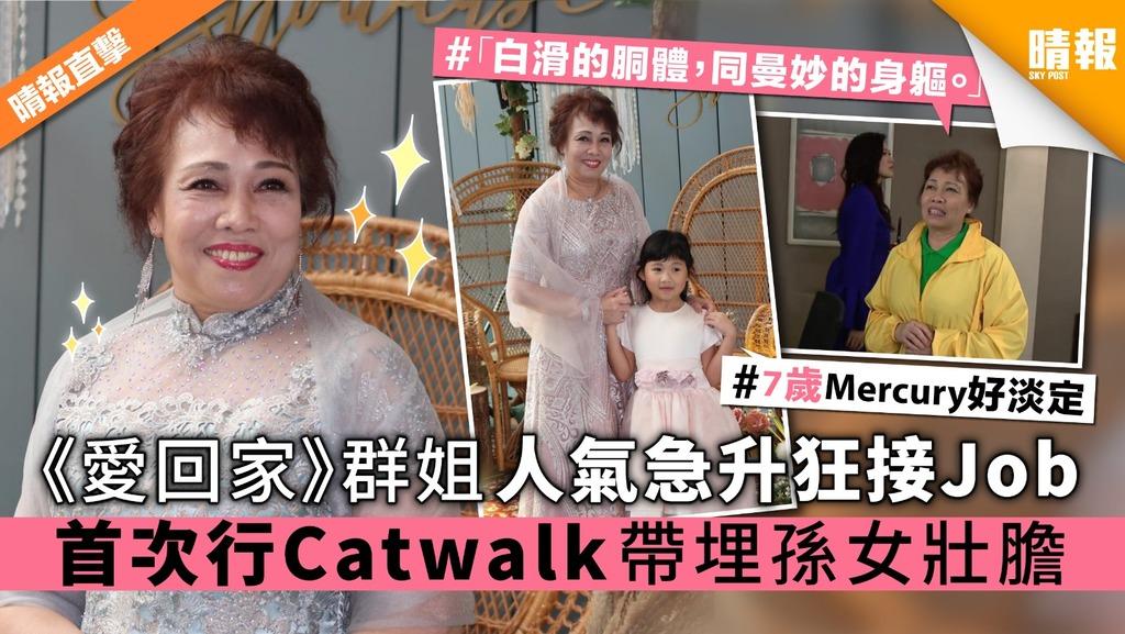《愛回家》群姐人氣急升狂接Job 首次行Catwalk帶埋孫女壯膽