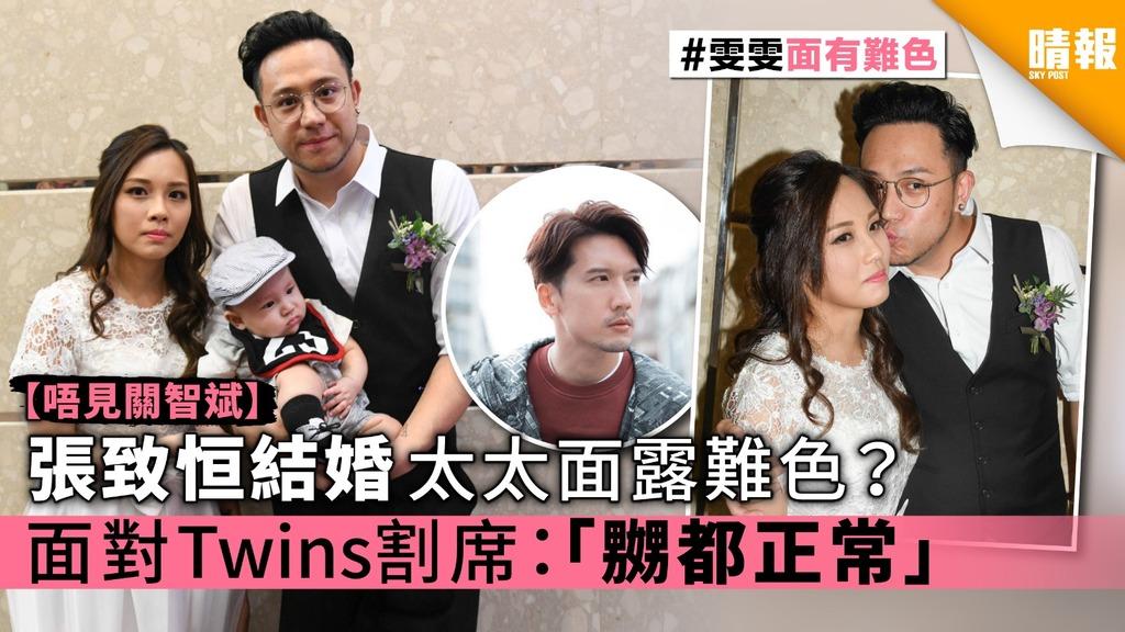 【唔見關智斌】張致恒結婚太太面露難色? 面對Twins割席:「嬲都正常」
