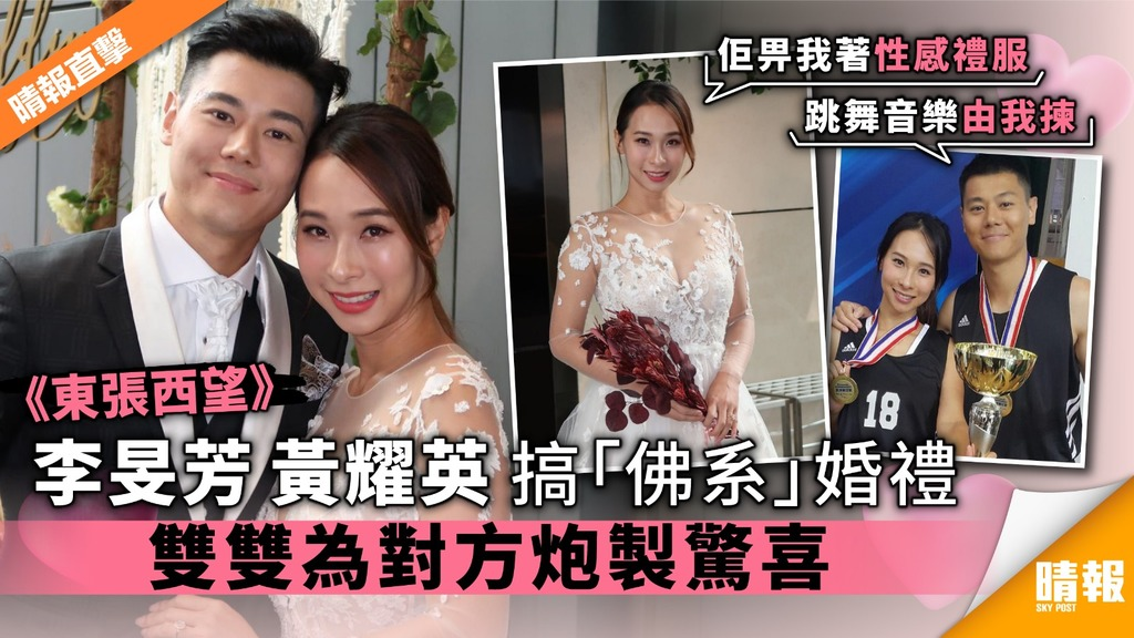 《東張西望》李旻芳黃耀英搞「佛系」婚禮 雙雙為對方炮製驚喜