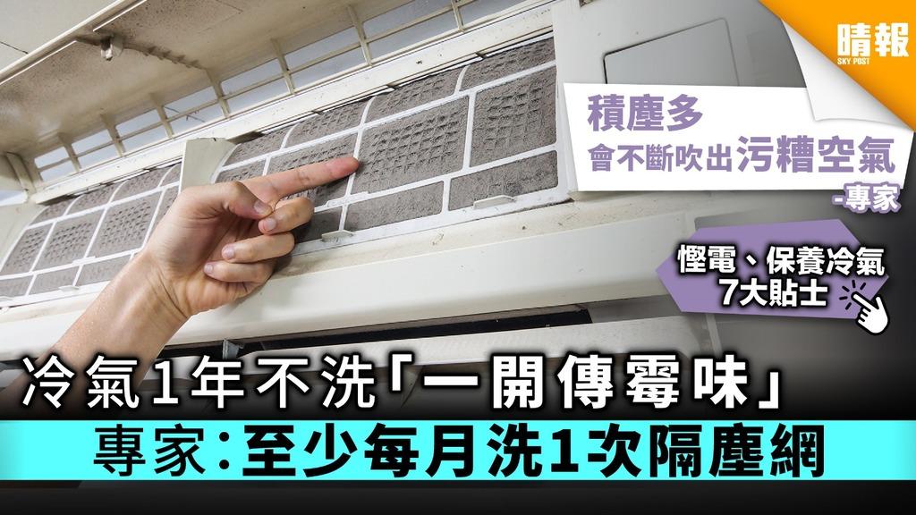【Smart Tips】冷氣1年沒洗「一開傳霉味」 專家:至少每月洗1次隔塵網