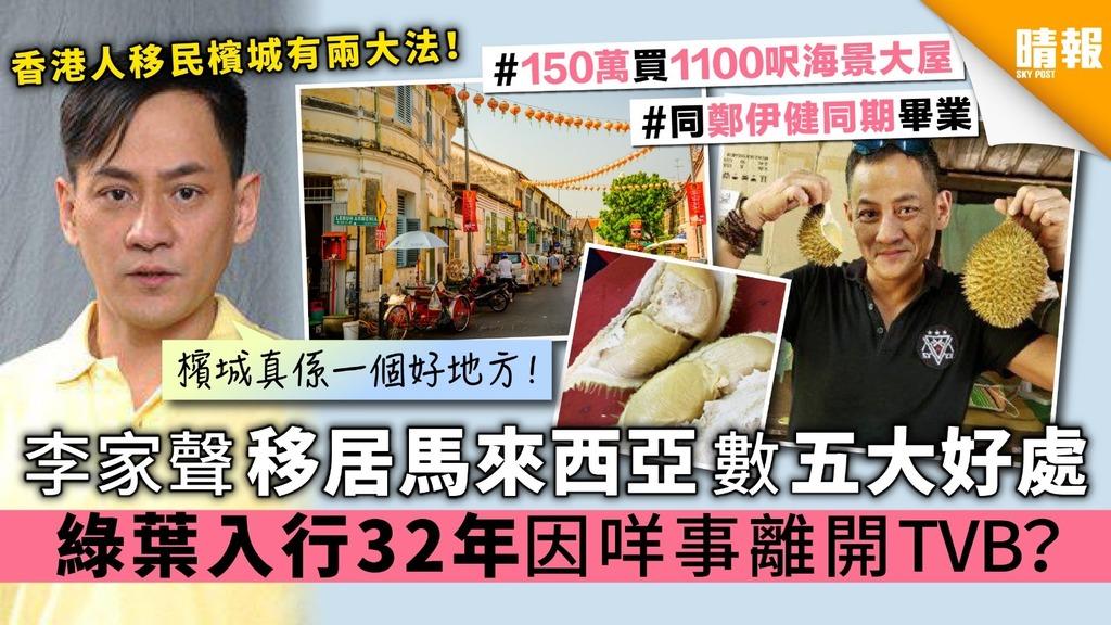 【移民馬來西亞有2大法】李家聲移居檳城數五大好處 綠葉入行32年因咩事離開TVB?