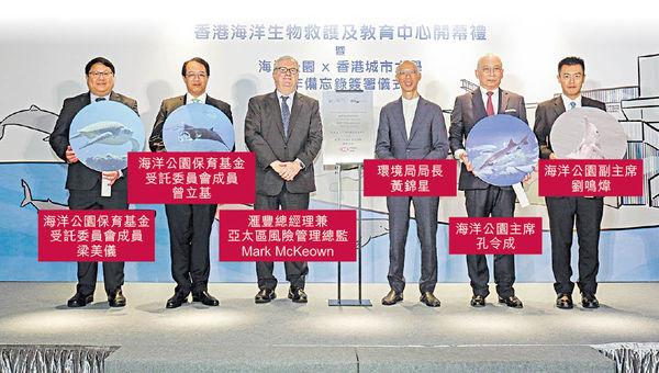 海洋生物救護及教育中心開幕 海洋公園推動海洋生物保育監察