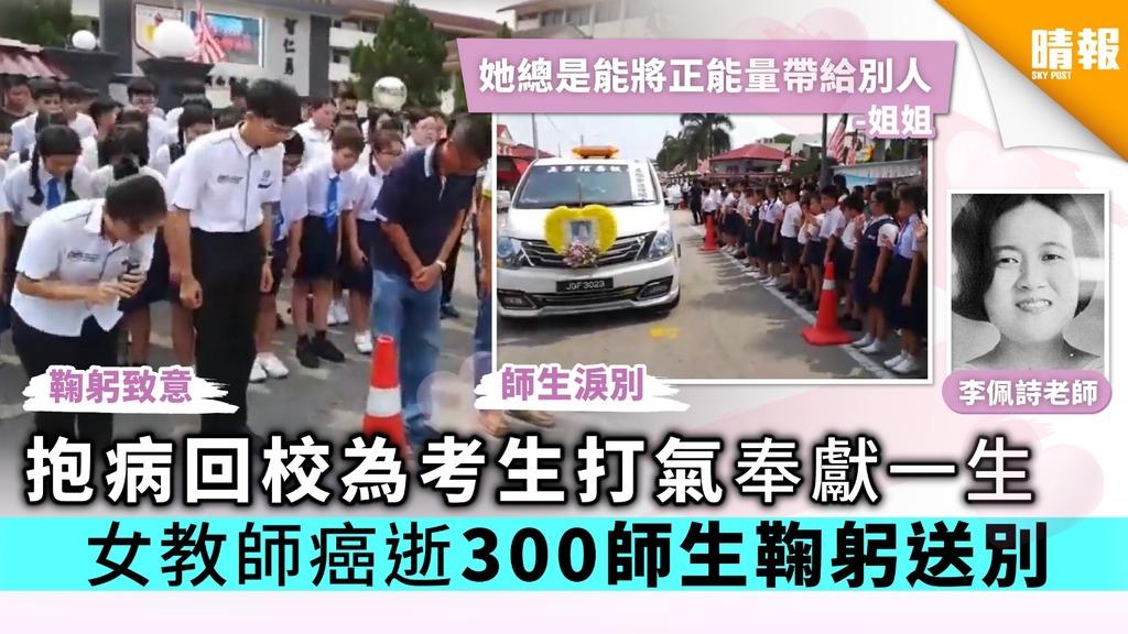 抱病回校為考生打氣奉獻一生 女教師癌逝300師生鞠躬送別
