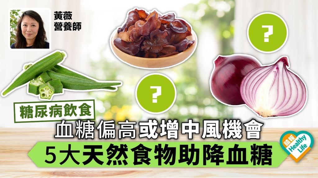 【糖尿病飲食】血糖偏高或增中風機會 5大天然食物助降血糖