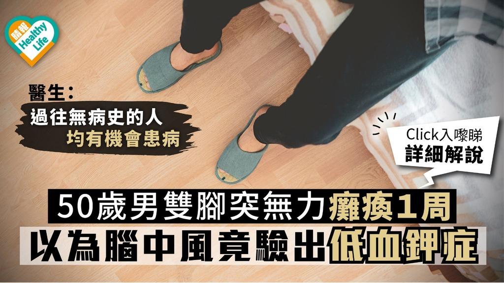 50歲男雙腳無力癱瘓1周 以為腦中風竟驗出低血鉀症【附醫生解說】