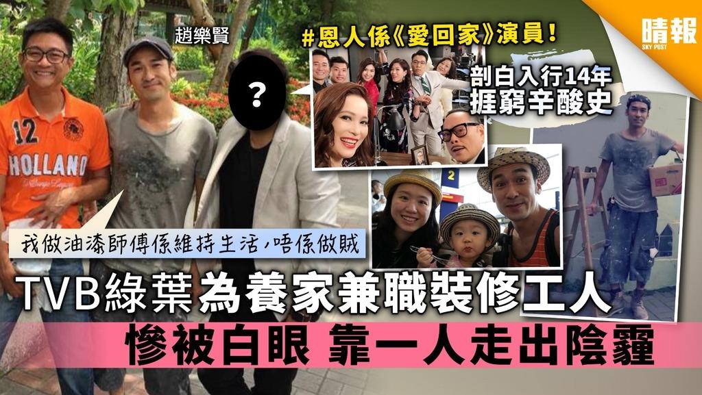 【街坊財爺】TVB綠葉趙樂賢為養家兼職裝修工人 慘遭白眼 靠一人走出陰霾