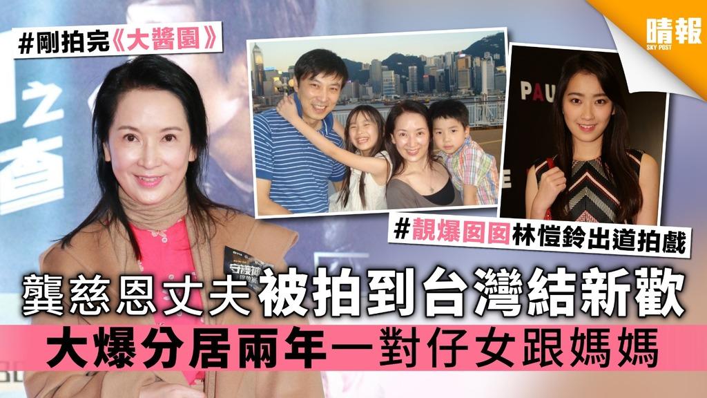 龔慈恩丈夫被拍到台灣結新歡 大爆分居兩年一對仔女跟媽媽