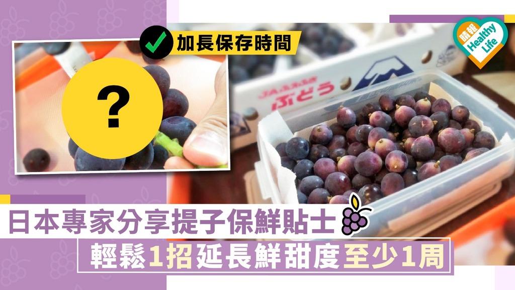 日本專家分享提子保鮮貼士 輕鬆1招延長鮮甜度至少1周