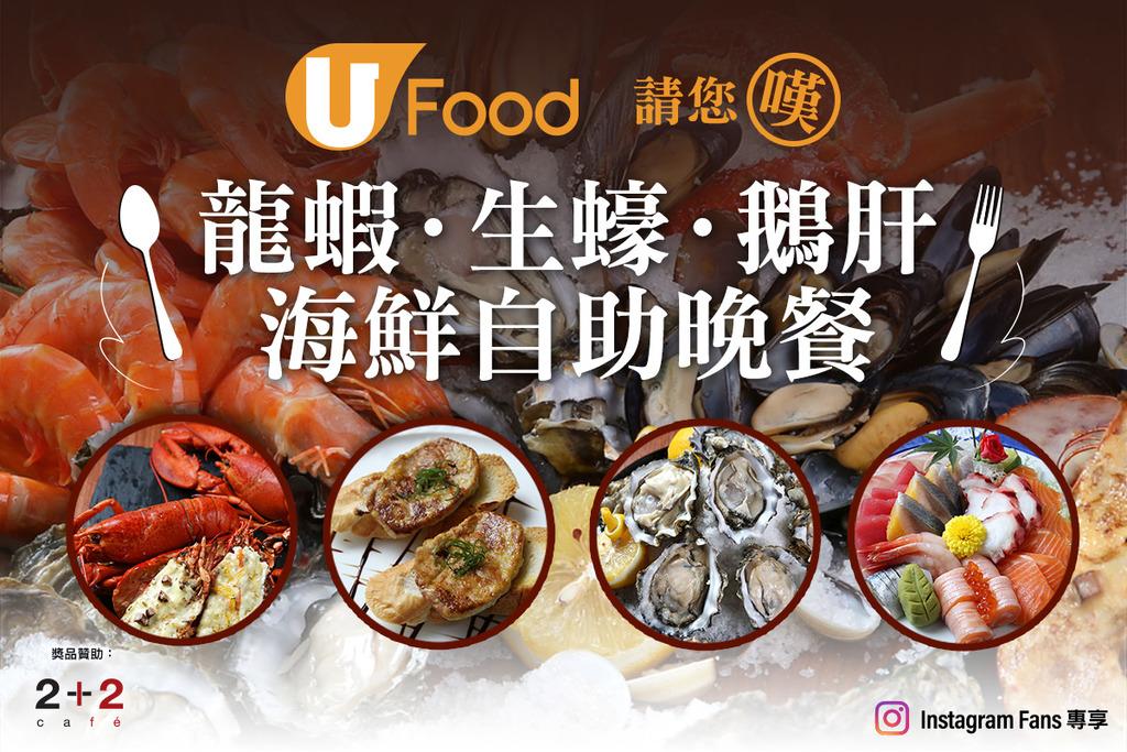 IG Fans專享_U Food 請您嘆 龍蝦.生蠔.鵝肝海鮮自助晚餐