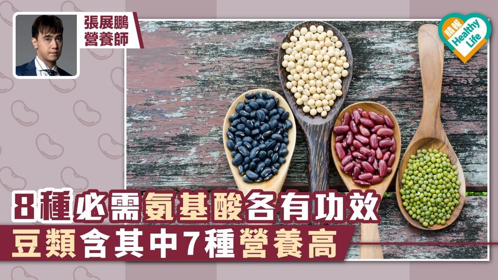 8種必需氨基酸各有功效 豆類含其中7種營養高