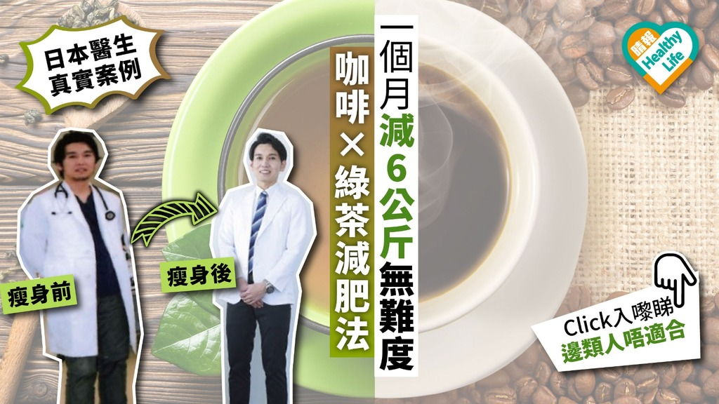 真實案例!日本醫生推咖啡×綠茶減肥法 一個月減6公斤無難度
