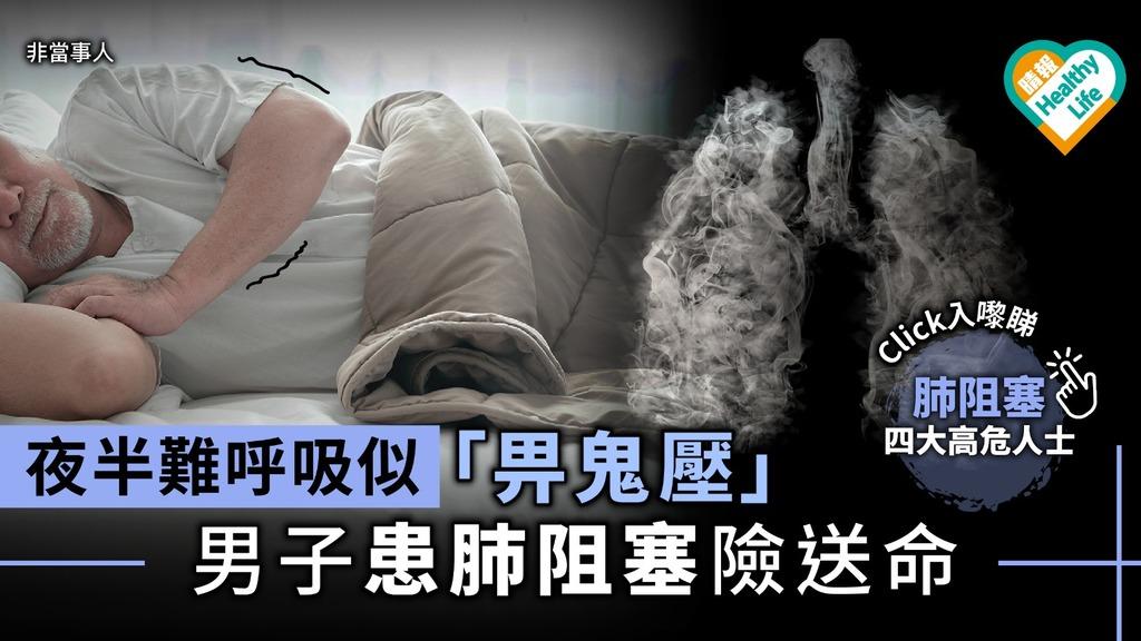 夜半難呼吸似「畀鬼壓」 男子患肺阻塞險送命