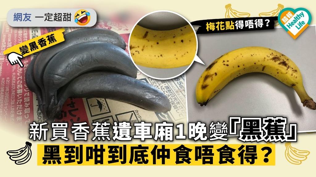 新買香蕉丟車上一晚 翌日取出立即變黑【附營養師回應】