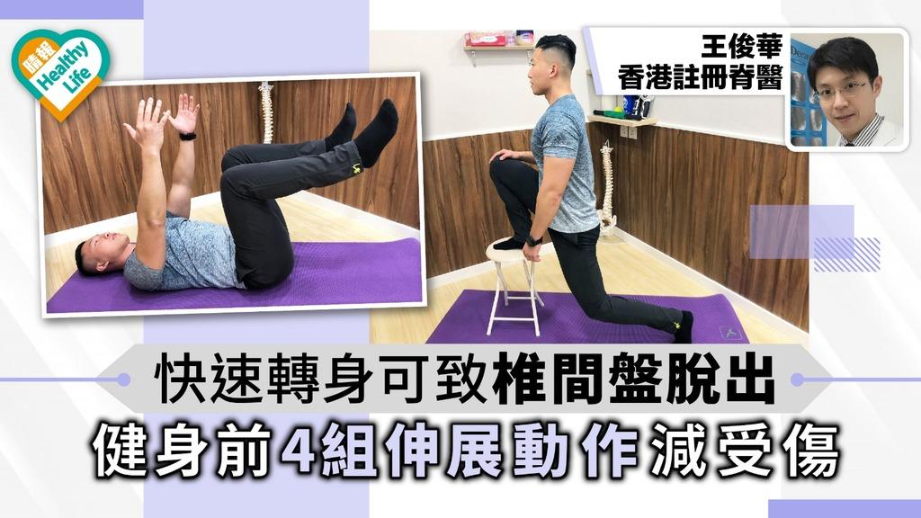 快速轉身可致椎間盤脫出 健身前4組伸展動作減受傷