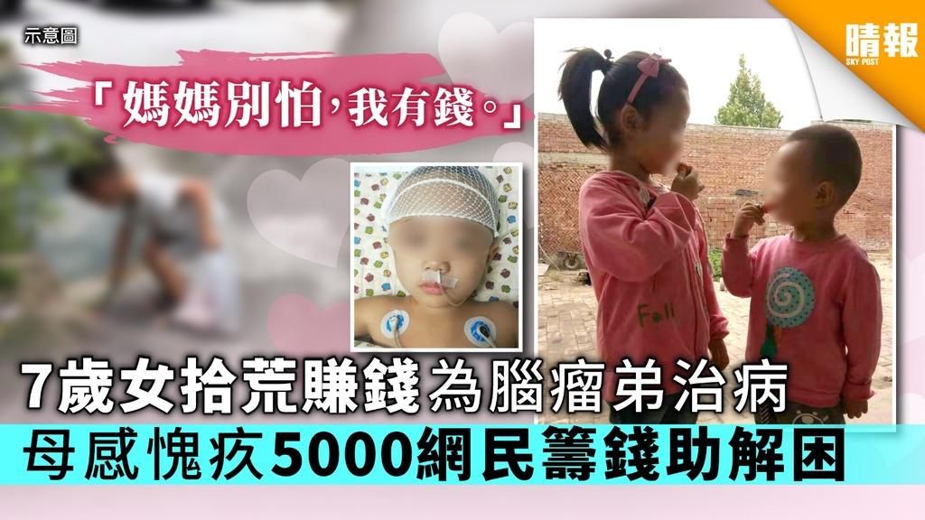 7歲女拾荒賺錢為腦瘤弟治病 母感愧疚5000網民籌錢助解困