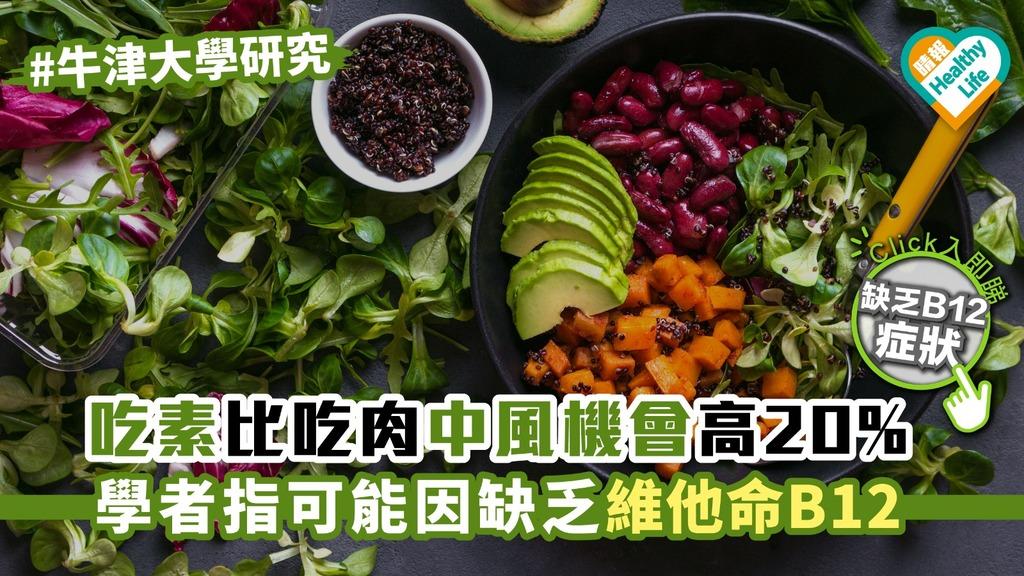 研究︰吃素比吃肉中風機會高20% 學者指可能因缺乏維他命B12