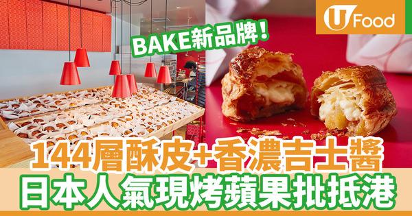 【RAPL香港】日本BAKE人氣新品牌RAPL登陸銅鑼灣 144層酥皮現烤吉士醬蘋果批