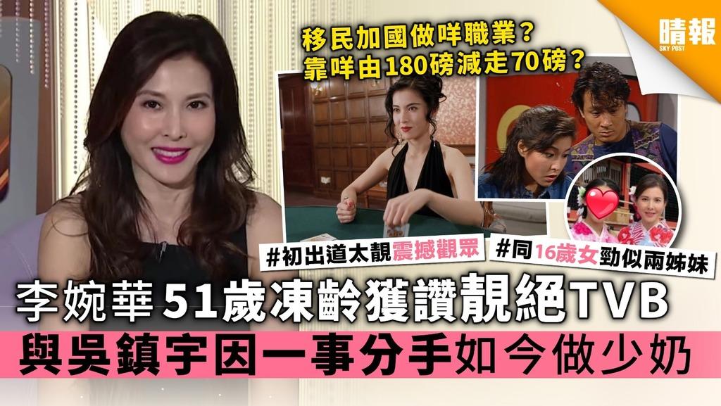【卡拉屋企】李婉華51歲凍齡獲讚靚絕TVB 與吳鎮宇因一事分手 如今做少奶