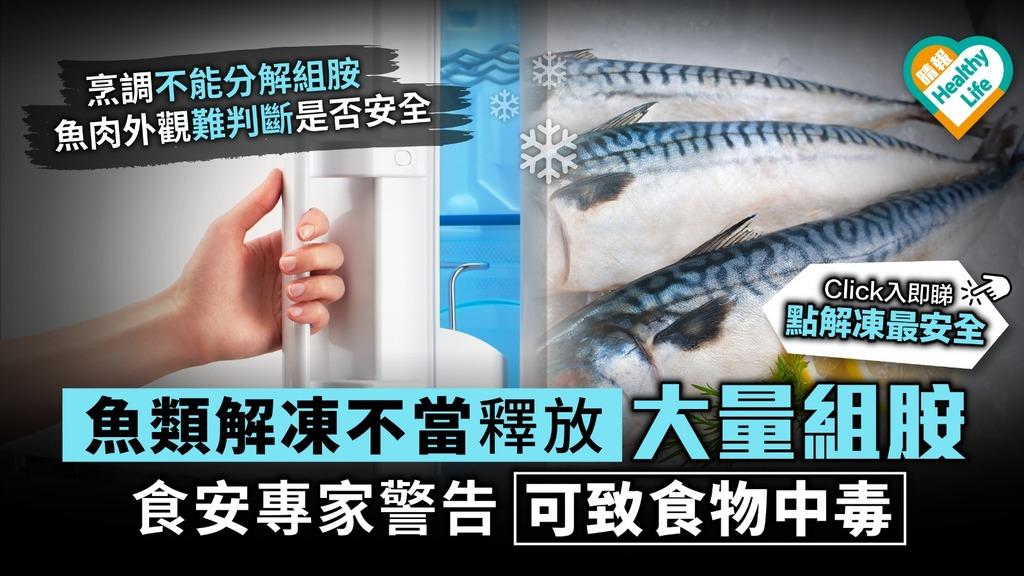 魚類解凍不當釋放大量組胺 食安專家警告可致食物中毒