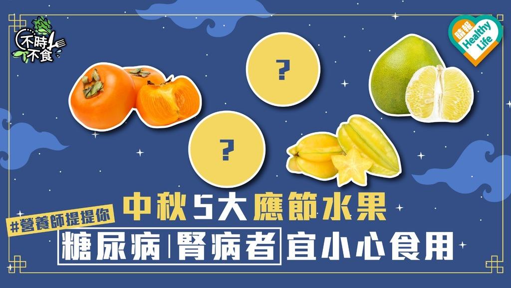 【不時不食】中秋5大應節水果 糖尿病腎病者宜小心食用!