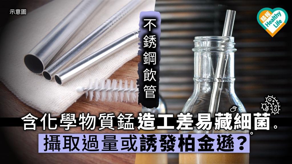 台驗不銹鋼飲管含錳兼易藏細菌 品質差或損健康可誘發柏金遜?