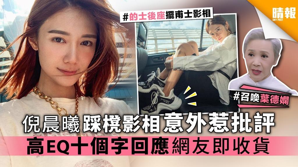倪晨曦踩櫈影相意外惹批評 高EQ十個字回應 網友即收貨